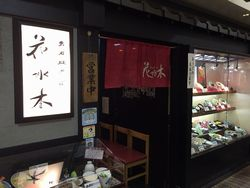 阪急伊丹駅の花水木