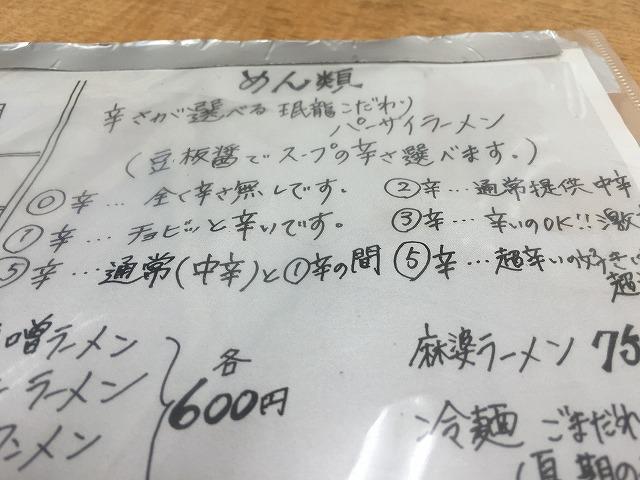 都島,珉龍,パーサイラーメン
