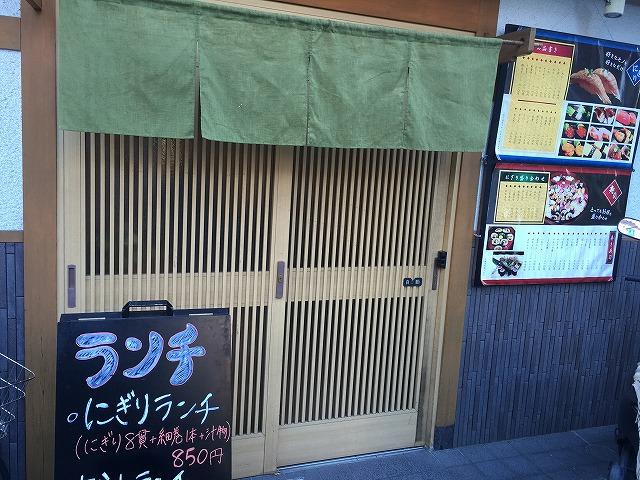東三国 丸三寿司のランチ