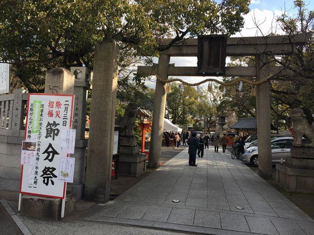 方違神社の節分祭