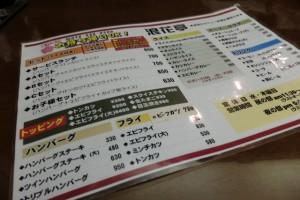 山之口商店街の昭和な洋食屋「れすとらん浪花亭」