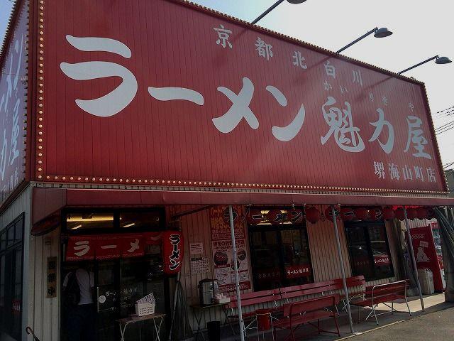 背脂醤油京都ラーメンの魁力屋(かいりきや)