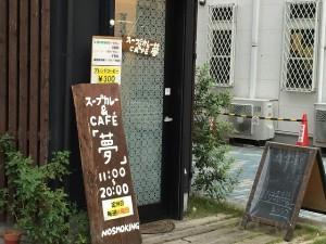 都島のスープカレー&Cafe 夢