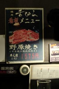 焼き肉「舌ぴん」の野原焼き