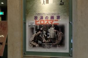 大阪のマニアックな映画館シネ・リーブル梅田