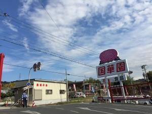 南大阪の園芸店と言えば 国華園