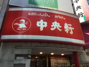中津 中央軒の長崎ちゃんぽんと皿うどん