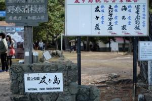 大阪湾の無人島 友ヶ島