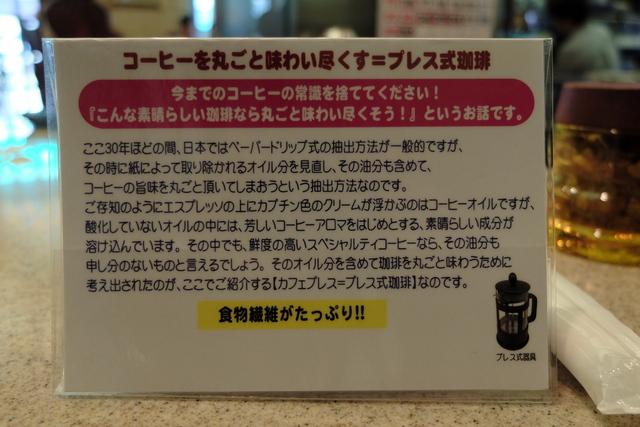 時計台マック旭ヶ丘店でプレス式珈琲