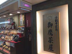 阪急三番街 十割そば処 御鷹茶屋(おたかちゃや)