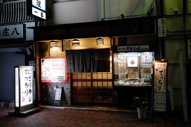 ふぐ料理 堺東一番