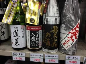 非売品の酒