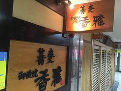新梅田食道街 御陵院 香雅 (ごりょういん かが)