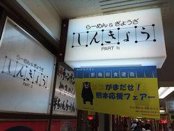 新梅田商店街 しんきょう