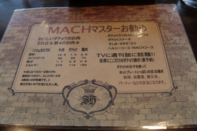 ライダーズカフェ マッハⅢのおすすめメニュー