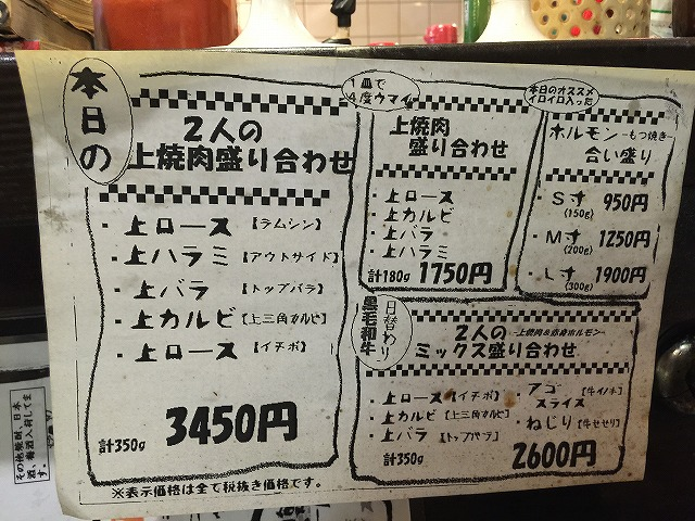 千林大宮のカドモツ食堂