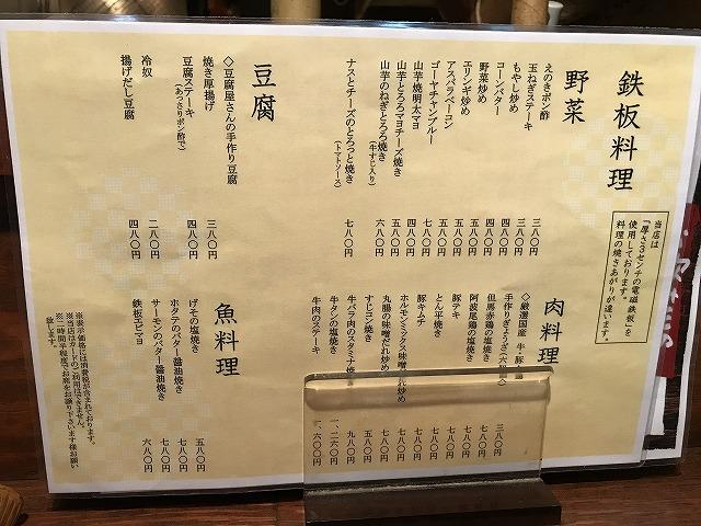 新梅田食堂街のここ家(ここや)