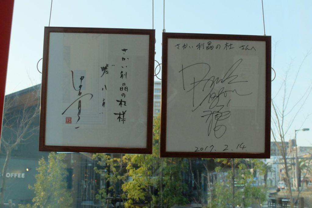 中井貴一と佐々木蔵之介のサイン