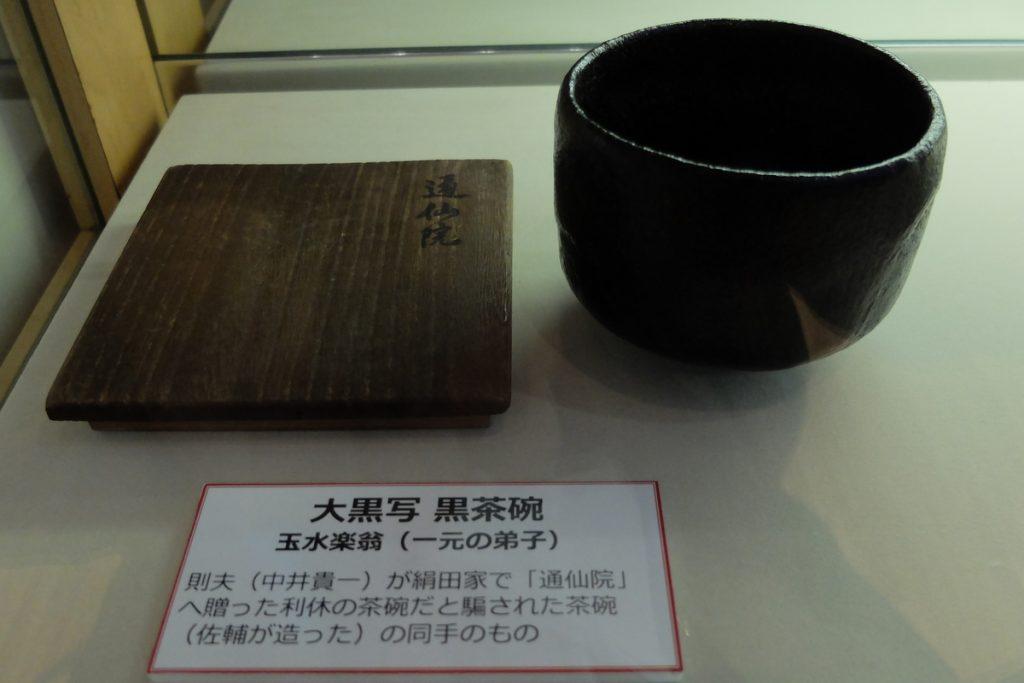 千利休の茶器