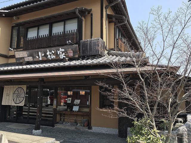 石山寺の小松家
