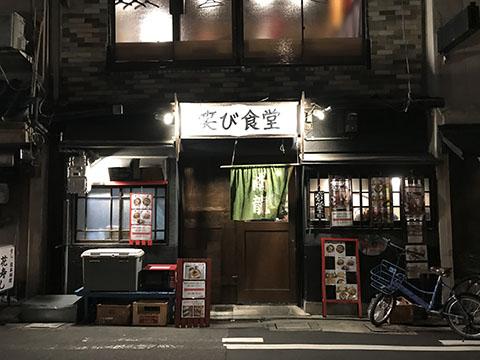 守口の中華居酒屋 笑び食堂