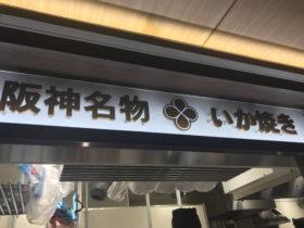 阪神イカ焼き