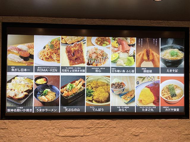 阪神百貨店 スナックパーク