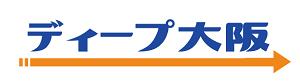 ディープ大阪